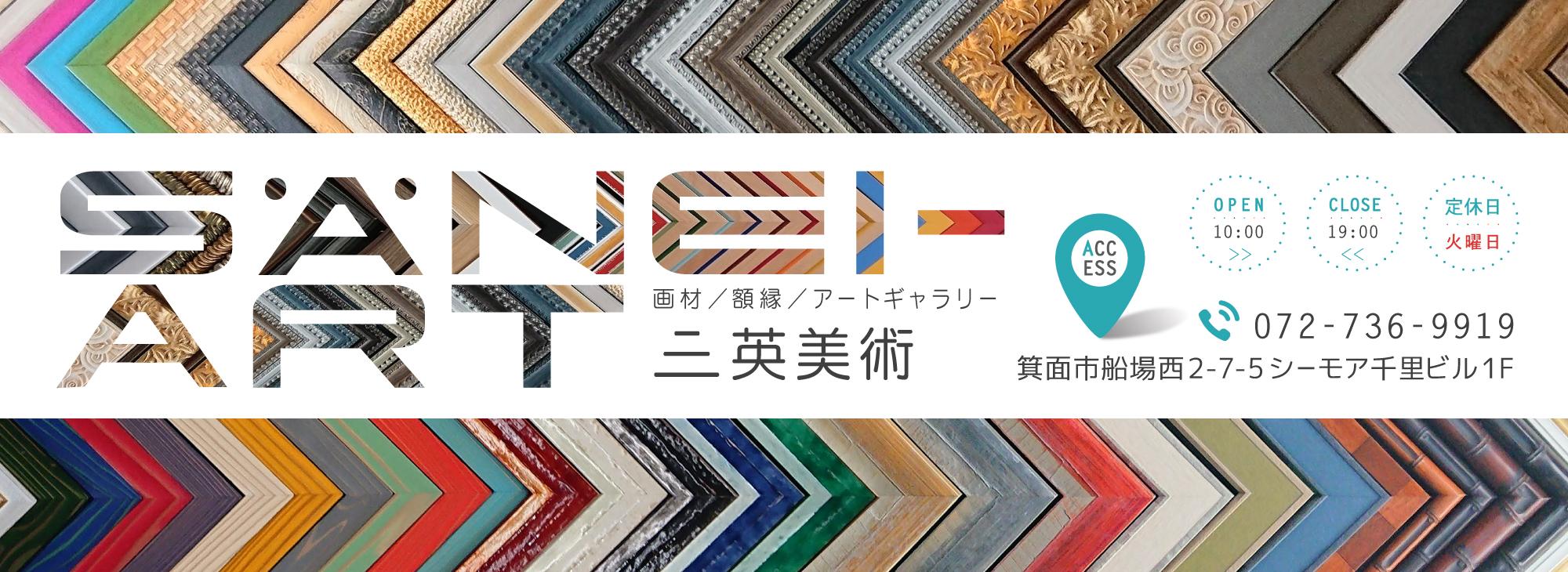 画材・額装のことなら三英美術|大阪府箕面市船場西で画材・額装等を取り扱っています。初心者から上級者の方まで、あらゆるニーズにお応えできる品揃えです。